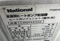 ③ヒートポンプの型番を入れる