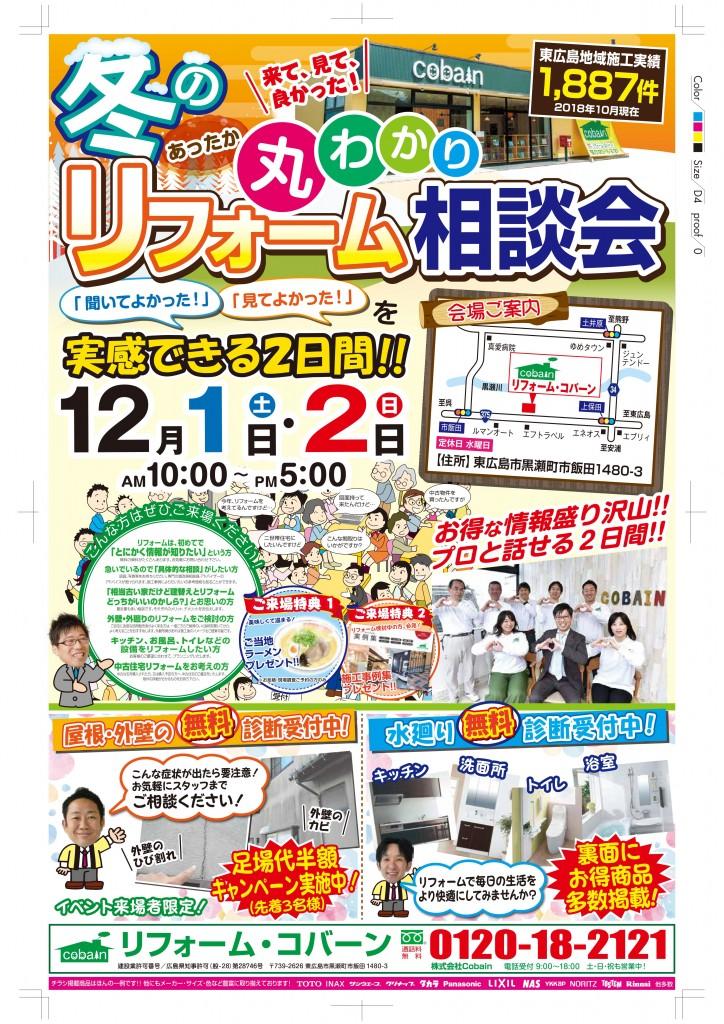 2018年12月!冬のリフォーム相談会! in コバーンショールーム