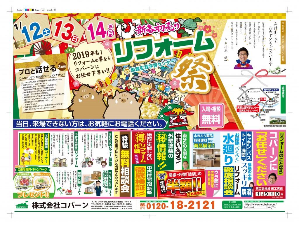 2019年1月!!新春初売り リフォーム祭り!!