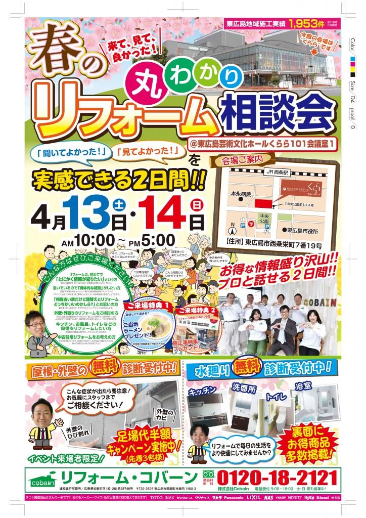 2019年4月!春のリフォーム相談会! in くらら