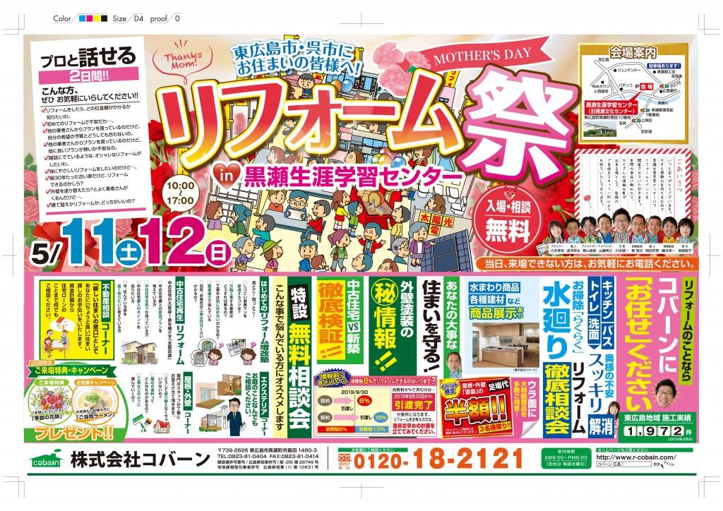 2019年5月!令和最初のリフォーム祭り!!