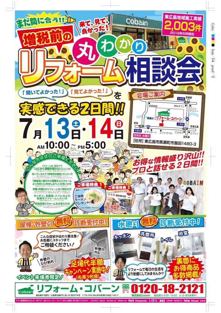 2019年7月!夏のリフォーム相談会! in コバーンショールーム