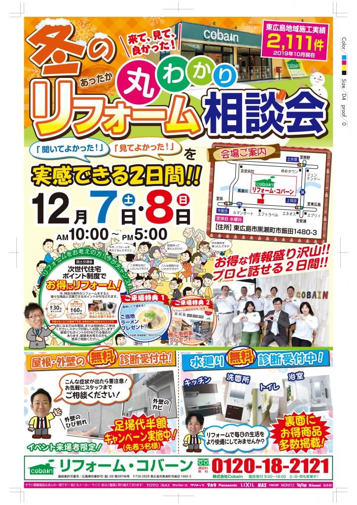 2019年12月!冬のリフォーム相談会! in コバーンショールーム