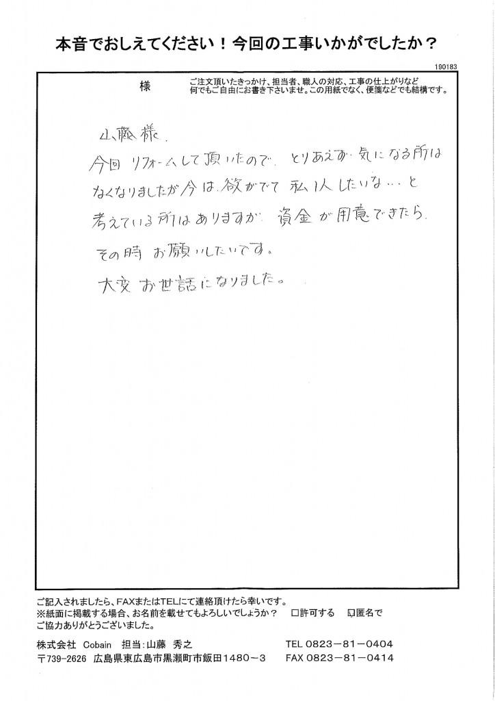 安心してお願いできる山藤さんにお願いしました!