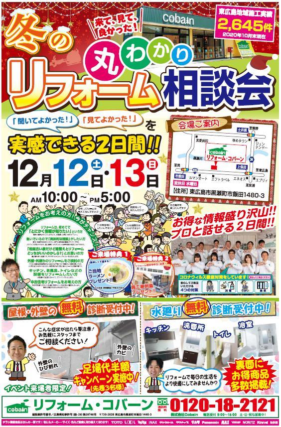 2020年12月!冬のリフォーム相談会! in コバーンショールーム