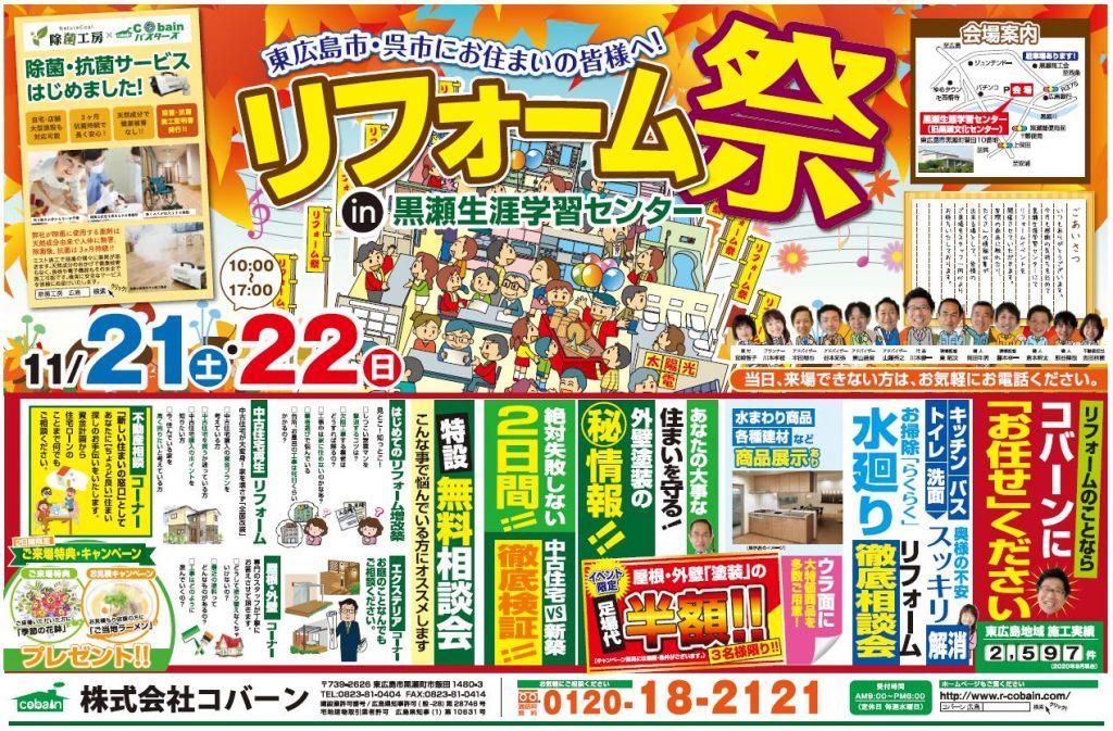 2020年11月!!リフォーム祭り!! in 黒瀬生涯学習センター