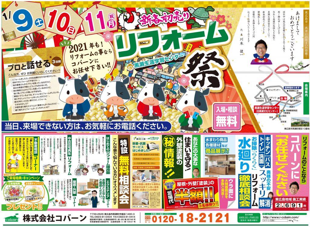 2021年1月!!新春初売り リフォーム祭り!! in 黒瀬生涯学習センター