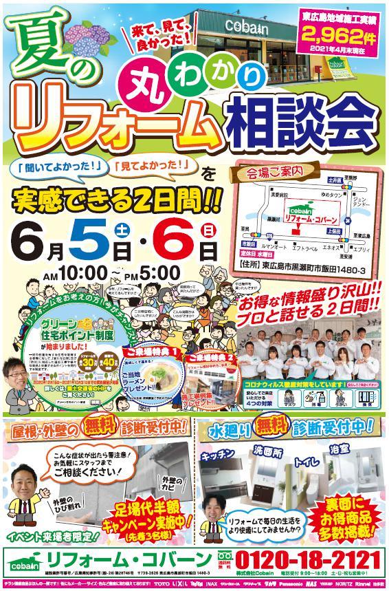 2021年6月!!リフォーム相談会! in コバーンショールーム
