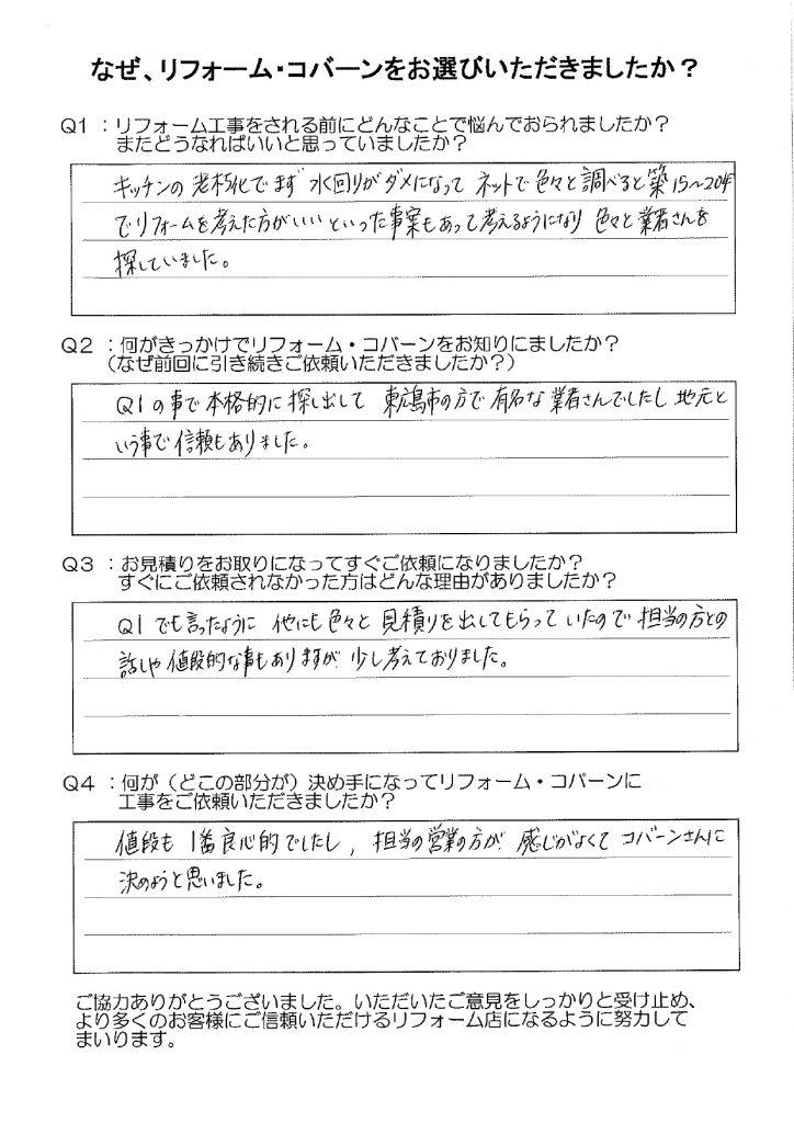 東広島市黒瀬で有名なコバーンにお願いして良かったです!