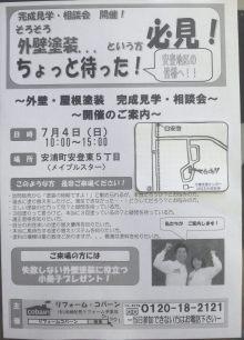 イベントお知らせ!!!