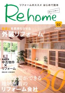リフォームのススメ 「Re HOME」発売開始!